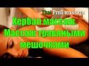 Хербал массаж. Массаж травяными мешочками. Thai Profi Massage School