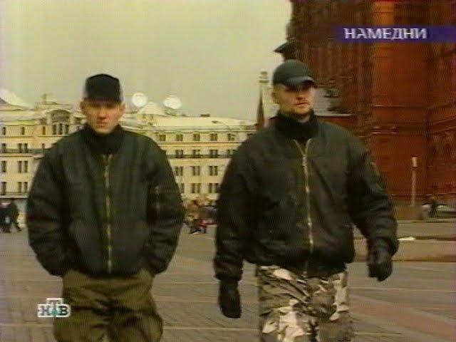 Намедни (НТВ, 2002) Нацисты
