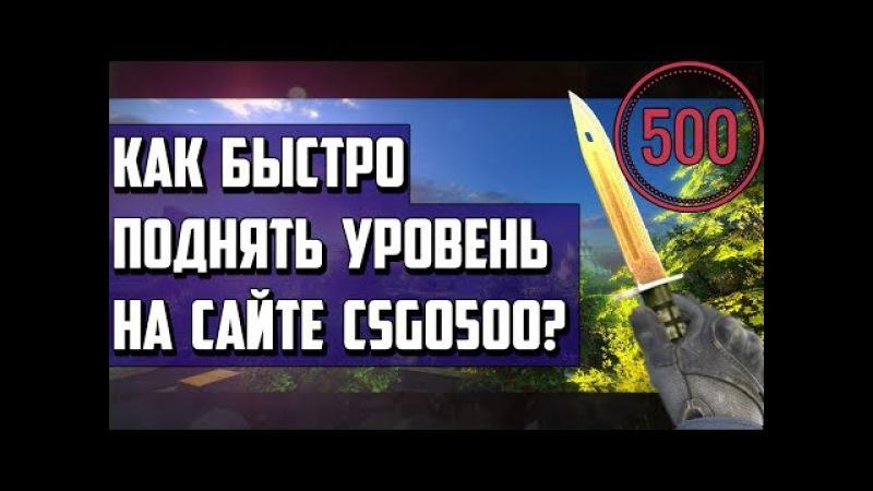 ТАКТИКА НА CSGO500 (ПОДНИМАЕМ LVL)