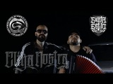 Clika Nostra - Cartel de Santa Feat. Santa Estilo (SIN CENSURA) New Video