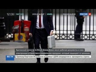 Новости на «Россия 24» • Сезон • Британский министр по Brexit защитился от шпионов чемоданом