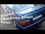 Volkswagen Passat B3  Эстакада. Обработка днища. Шумка.