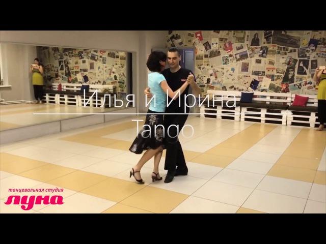 Аргентинское Танго в Пензе. Илья и Ирина. Урок 130717 luna_penza ТС Луна