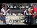2017 07 09 Орбита 2 смена ДОД прогулки с родителями