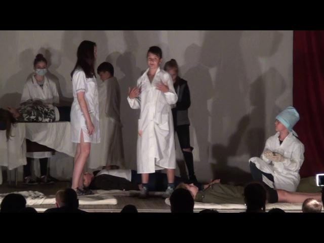Орбита 2017 2 смена 3 отряд, пьеса «Военный госпиталь»