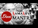 Kamakhya Devi Mantra Chanting 108 Times MahaKaali Mantra Kamakhya Vashikaran Mantra