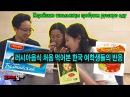 Корейские школьницы пробуют русскую едуRUS SUB/한국 여학생들 러시아 음식 처음 먹어본 반응