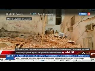Новости на «Россия 24» • Сезон • При попытке теракта в Мекке пострадали шесть иностранцев