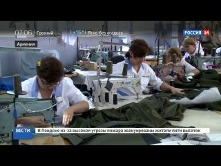 Новости на «Россия 24» • Сезон • Качество на экспорт: в Армении открываются все новые швейные цеха
