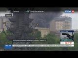Новости на «Россия 24» • Сезон • БЦ на Крымском валу потушен