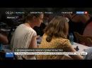 Новости на «Россия 24» • Сезон • Во Франции сформировали новый состав правительства