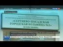 Новости на «Россия 24» • Сезон • Метанол привел к массовому отравлению и гибели человека в Подмосковье