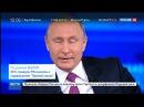Новости на «Россия 24» • Сезон • Россияне оценили Прямую линию с Путиным
