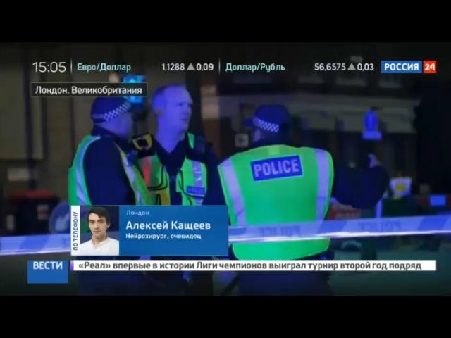 Новости на «Россия 24» • Сезон • Очевидец о лондонских терактах: паники не было, но люди плакали