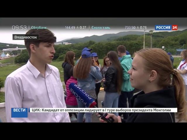 Новости на «Россия 24» • Сезон • Океан собрал молодых экологов в тигрином краю
