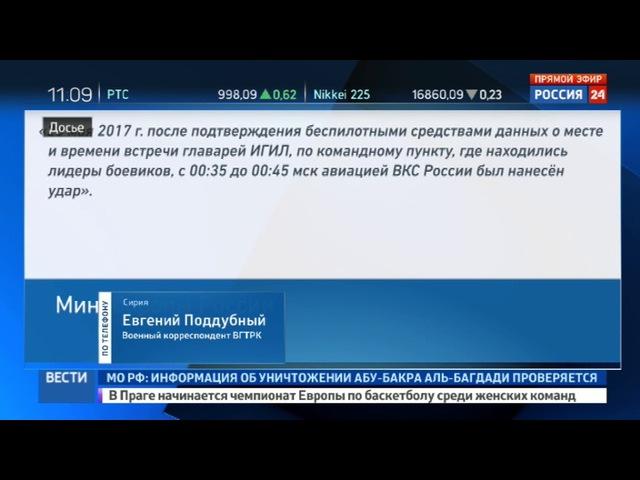 Новости на «Россия 24» • Сезон • Минобороны России уничтожило главаря Исламского государства