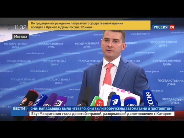 Новости на Россия 24 Сезон В Госдуме обсудят черный список для авиадебоширов смотреть онлайн без регистрации