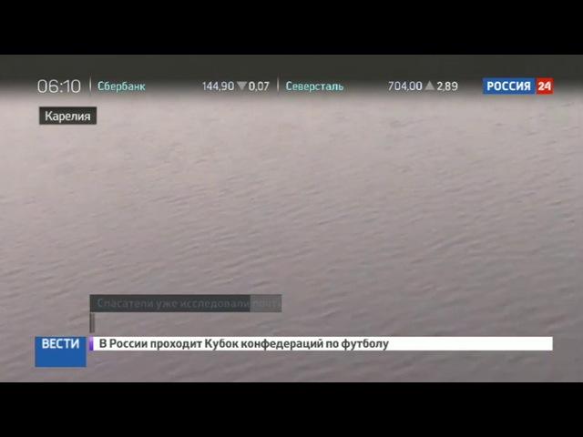 Новости на «Россия 24» • Сезон • На Ладоге возобновляют поиск пропавших подростков