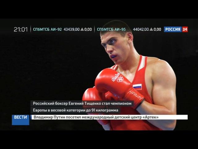 Новости на «Россия 24» • Сезон • Евгений Тищенко приносит России второе золото на чемпионате Европы по боксу