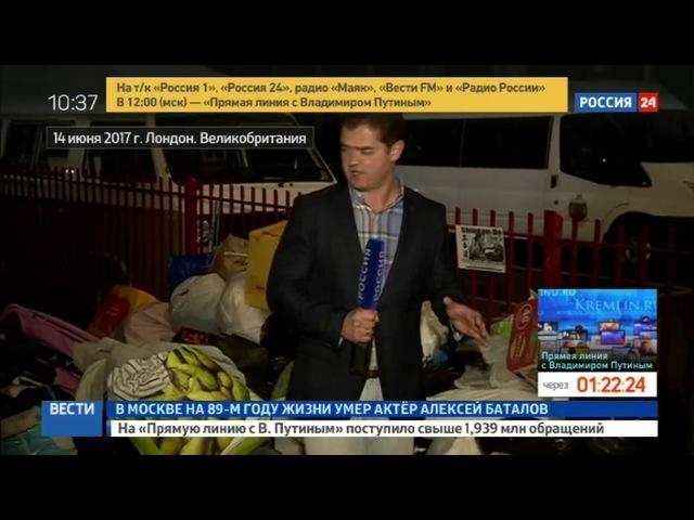 Новости на «Россия 24» • Сезон • Пожар в Лондоне: без вести пропали десятки человек