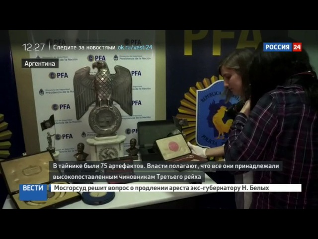 Новости на «Россия 24» • Сезон • В Аргентине нашли крупный нацистский клад