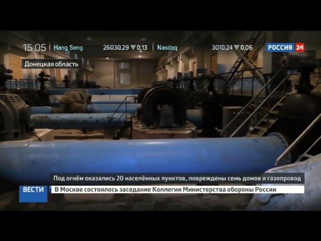 Новости на «Россия 24» • Сезон • В ДНР без воды остаются почти 2 миллиона человек