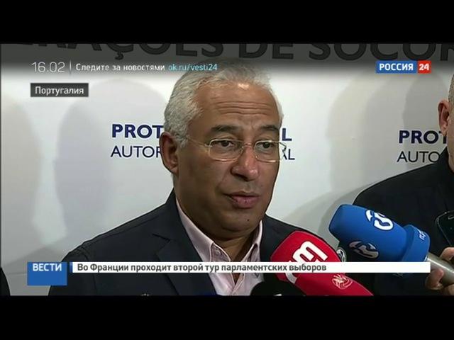 Новости на «Россия 24» • Сезон • Катастрофа Португалии: люди в машинах сгорают заживо