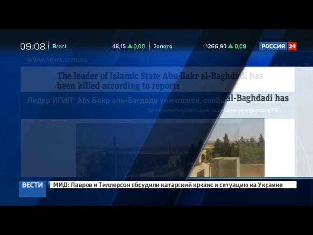 Новости на «Россия 24» • Сезон • В Сирии уничтожен главарь ИГИЛ Абу Бакр аль-Багдади