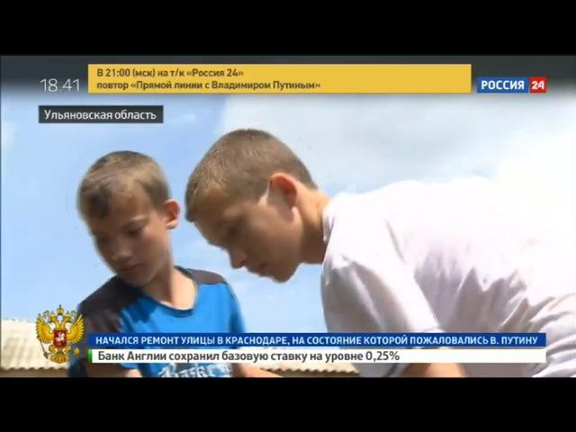 Новости на «Россия 24» • Сезон • На Прямой линии президент поддержал выпускников сельской школы