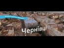 Відкрий Україну з МОЛОКІЯ м Чернівці