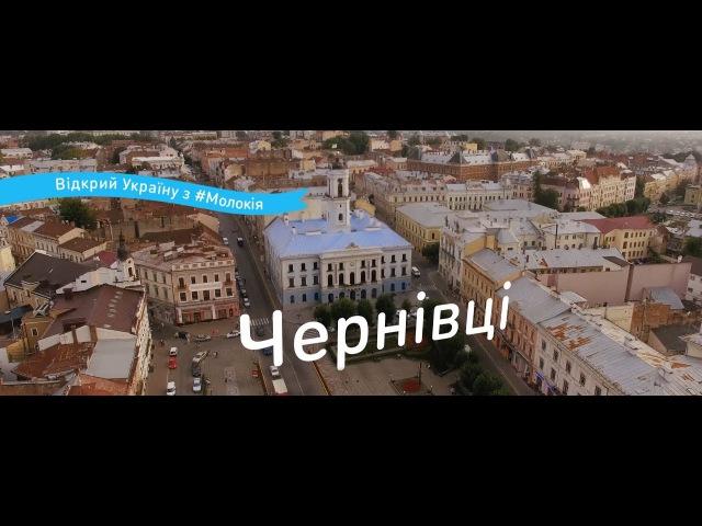 Відкрий Україну з МОЛОКІЯ м. Чернівці