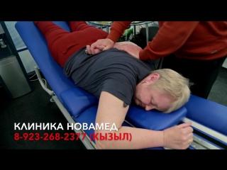 Лечение остеохондроза в Кызыле