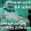 ☯Фэн Шуй, Ба Цзы, Ци Мэнь и Цзы Вэй☯