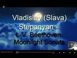 Владислав (Слава) Степанян  - Л-В. Бетховен Лунная Соната