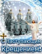 19 января - Крещение Господне!С праздником!