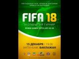 #FIFA18 6 открытый турнир