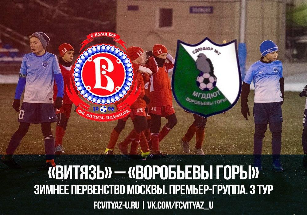 Результаты второго игрового дня 3 тура между командами СШ «Витязь» (Подольск) и «Воробьевы горы» (Москва)