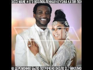 Рэпер GUCCI MANE женился на модели KEYSHIA KA'OIR [Рифмы и Панчи]