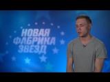 Дневник Новой Фабрики Звезд. Выпуск от 17 ноября 2017