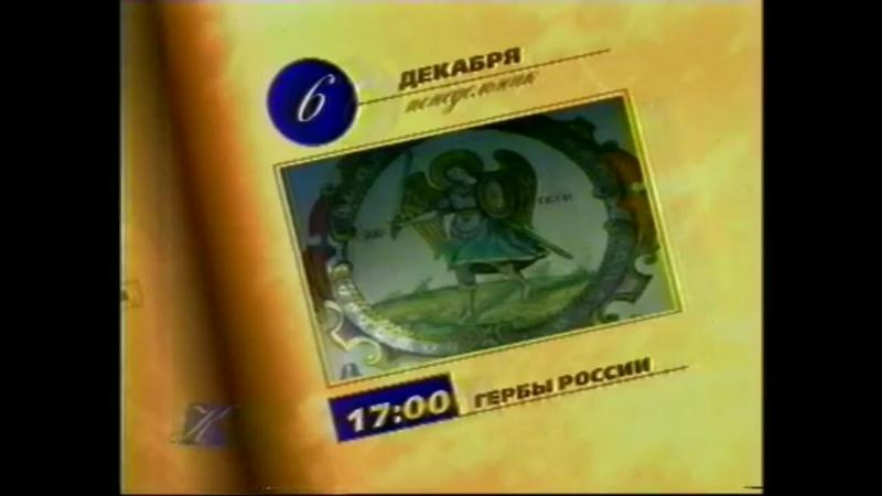 Программа передач на сегодня (Культура, 06.12.1999)