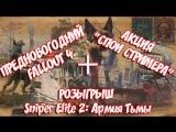 [XB1|RUS|ENG] Fallout 4 + АКЦИЯ