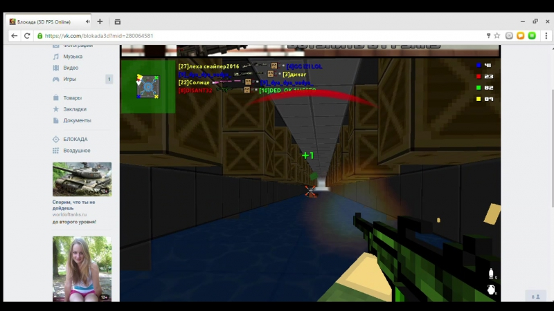 Блокада (3D FPS Online) – Амиго 05.08.2017 17_58_12
