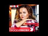 Юлия Проскурякова на Новом радио в гостях у Беллы Огурцовой (1)