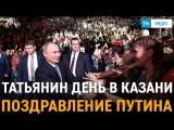 Владимир Путин поздравил студентов в Казани с Татьяниным днём