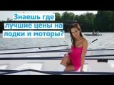 Лодка РИВЬЕРА 3200 НДНД. Видео обзор ПервогоЛодочного и наши впечатления