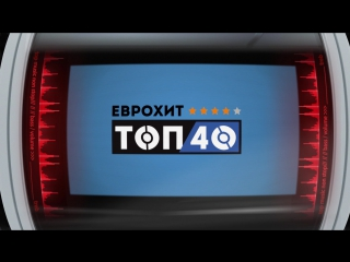 Анонс ЕвроХит Топ 40 (29.09.17)