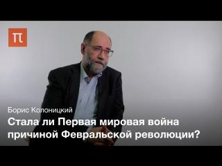 Дискуссии о причинах революции 1917 года - Борис Колоницкий