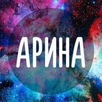Арина Адигамова