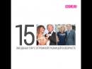 Неравный брак 15 звездных пар с огромной разницей в возрасте