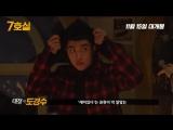 [BTS] 171106 `Room No.7`: Production Video @ EXOs D.O. (Do Kyungsoo)
